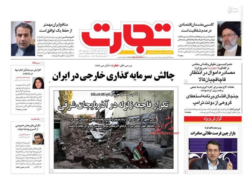 تجارت: چالش سرمایه گذاری خارجی در ایران