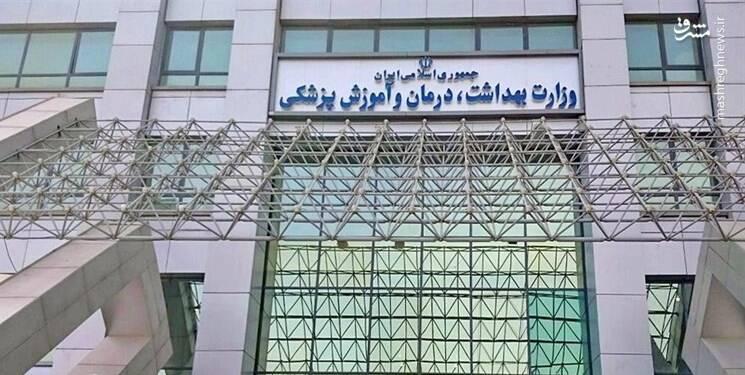 Image result for وزارت بهداشت