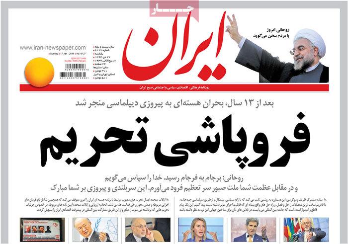 دولت روحانی چگونه از وعده «فروپاشی تحریم» به هشدار «خطر تحریم روی تحریم» رسید!؟