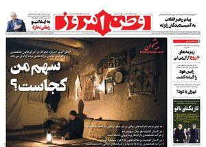 عکس/ صفحه نخست روزنامههای یکشنبه ۱۹ آبان