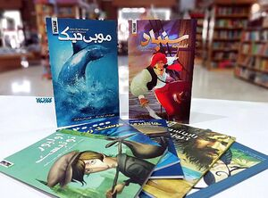ورود «موبی دیک» و «سندباد» به کتابستان