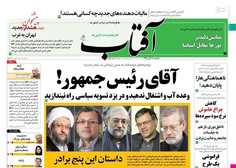 آفتاب یزد: آقای رئیس جمهور! وعده آب و اشتغال ندهید و در یزد تسویه حساب سیاسی راه نیندازید