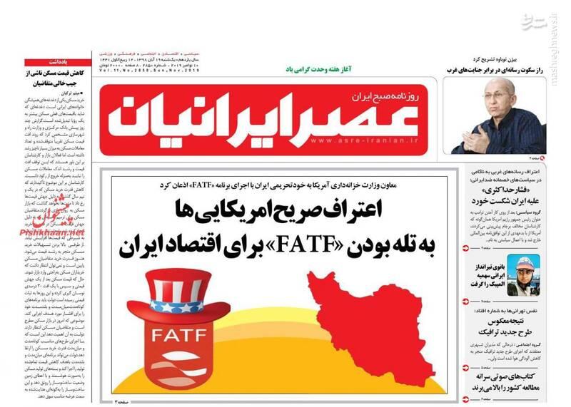 عصر ایرانیان: اعتراف صریح آمریکاییها به تله بودن FATF برای اقتصاد ایران