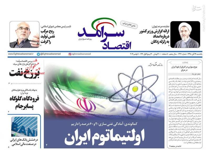 سرآمد اقتصاد: اولتیماتوم ایران