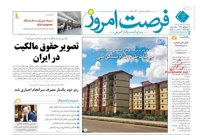 فرصت امروز: تصویر حقوق مالکیت در ایران