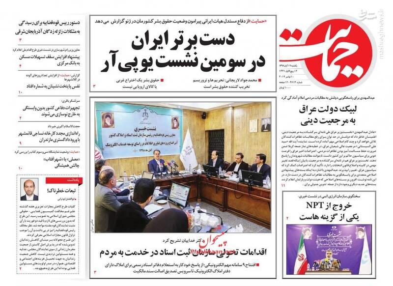 حمایت: دست برتر ایران در سومین نشست یوپیآر