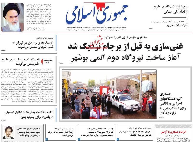 جمهوری اسلامی: غنیسازی به قبل از برجام نزدیک شد