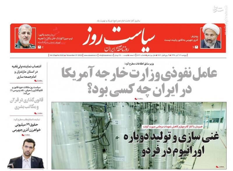 سیاست روز: عامل نفوذی وزارت خارجه آمریکا در ایران چه کسی بود؟