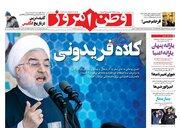 عکس/ صفحه نخست روزنامههای دوشنبه ۲۰ آبان