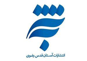 انتشارات آستان قدس رضوی - آرم به نشر