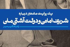 کتاب شریف امامی و دولت آشتی ملی