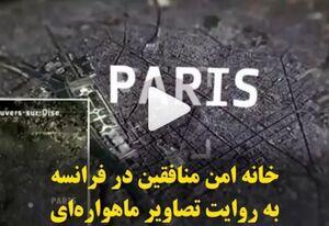 خانه امن منافقین در فرانسه به روایت تصاویر ماهوارهای