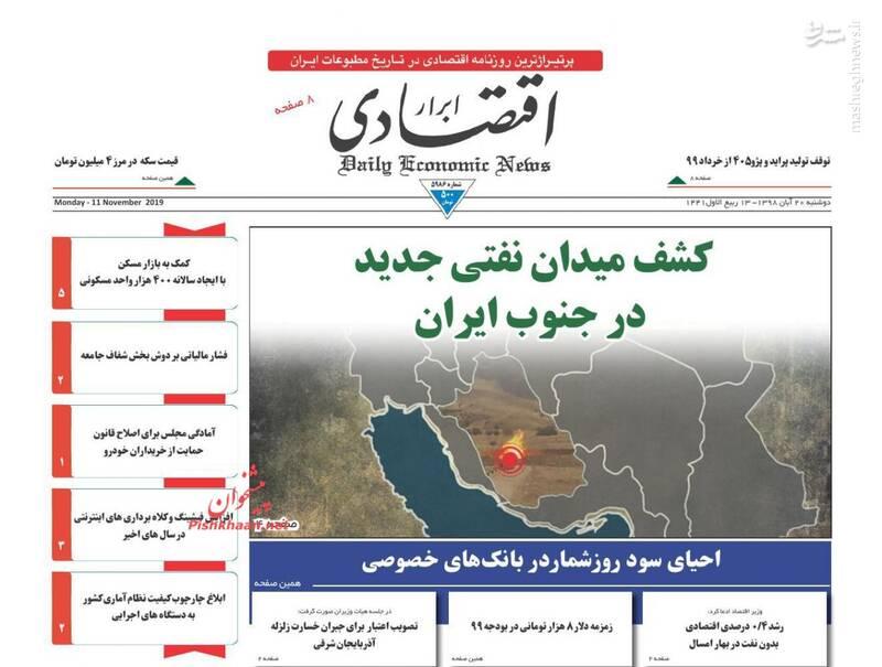 ابرار اقتصادی: کشف میدان نفتی جدید در جنوب ایران