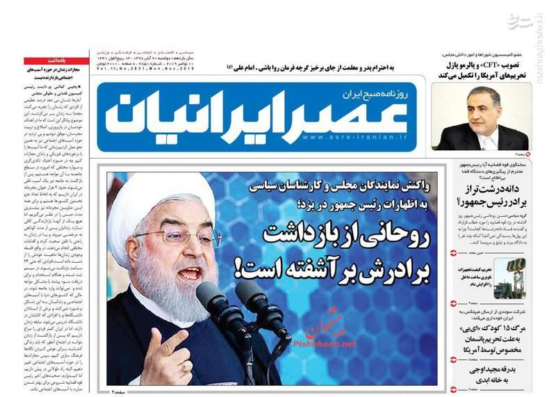 عصر ایرانیان: روحانی از بازداشت برادرش برآشفته است!