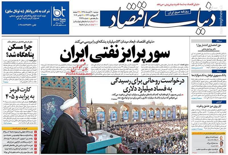 دنیای اقتصاد: سورپرایز نفتی ایران