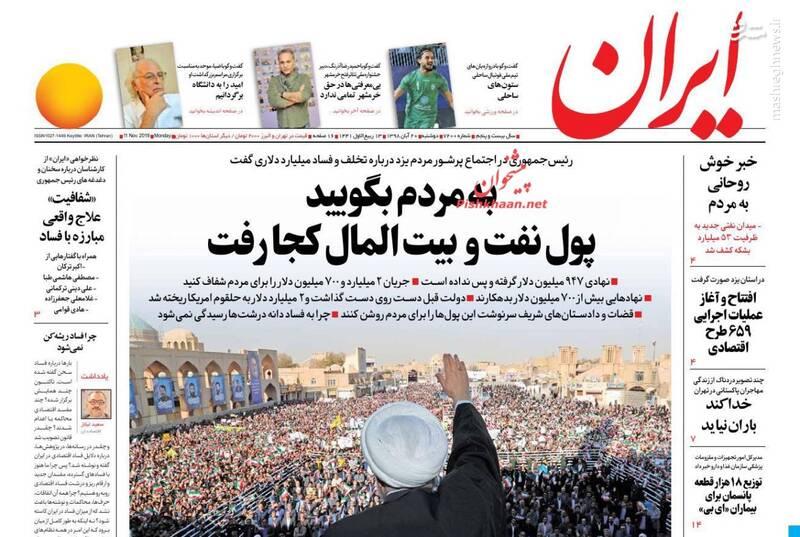 ایران: به مردم بگویید پول نفت و بیتالمال کجا رفت