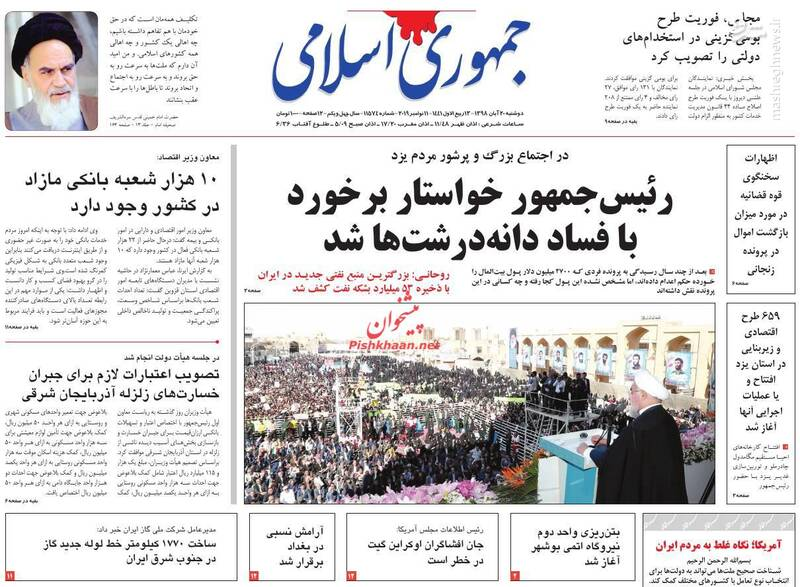جمهوری اسلامی: رئیس جمهور خواستار برخورد با فساد دانهدرشتها شد