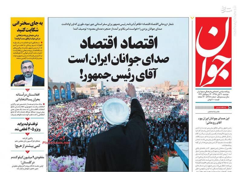 جوان: اقتصاد، اقتصاد، صدای جوانان ایران است آقای رئیس جمهور!