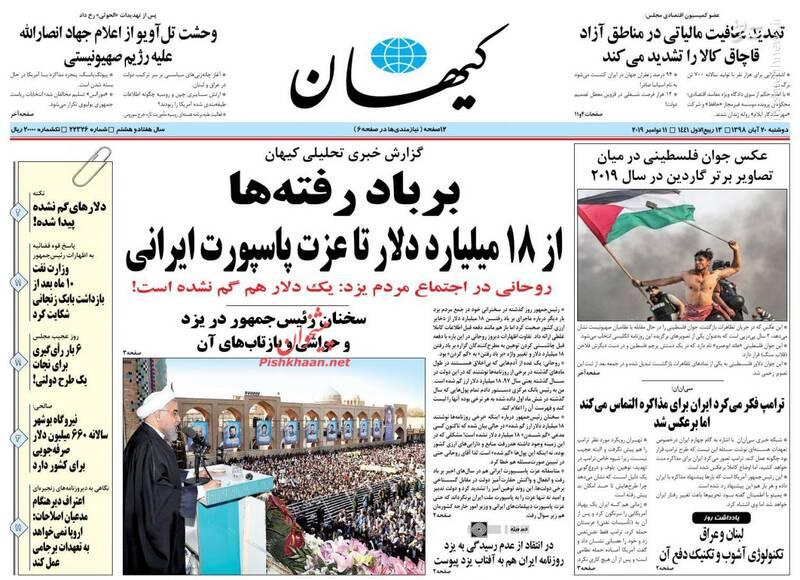 کیهان: برباد رفتهها؛ از 18 میلیارد دلار تا عزت پاسپورت ایرانی