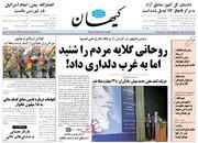 عکس/ صفحه نخست روزنامههای سه شنبه ۲۱ آبان