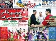 عکس/ تیتر روزنامههای ورزشی سهشنبه ۲۱ آبان
