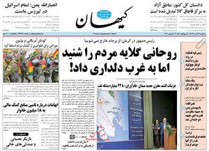 صفحه نخست روزنامههای سه شنبه ۲۱ آبان