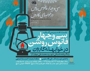 «محمدعلی جهانآرا» به بسیج تهران میرود