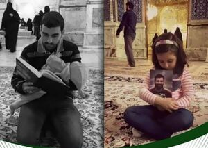 یاد و یادگار شهید در حرم رضوی +عکس
