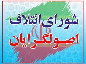 Image result for شورای ائتلاف نیروهای انقلاب اسلامی