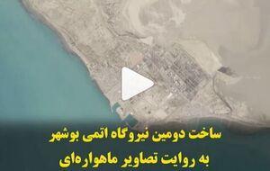 ساخت دومین نیروگاه اتمی بوشهر به روایت تصاویر ماهوارهای