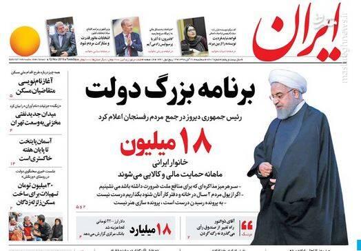 ایران: برنامه بزرگ دولت