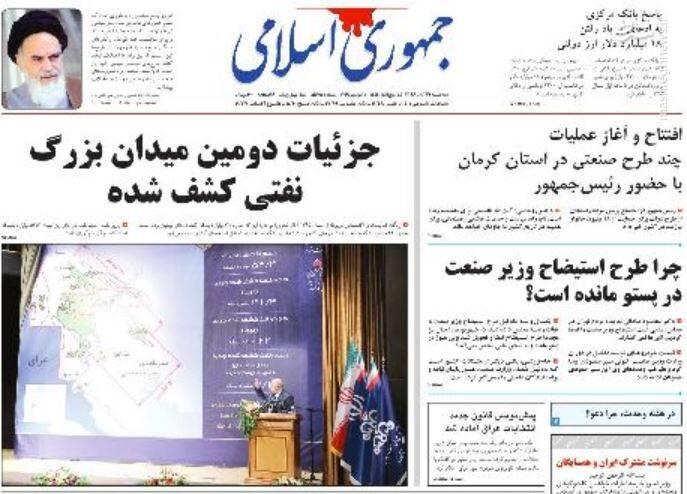 جمهوری اسلامی: جزئیات دومین میدان بزرگ نفتی کشف شده
