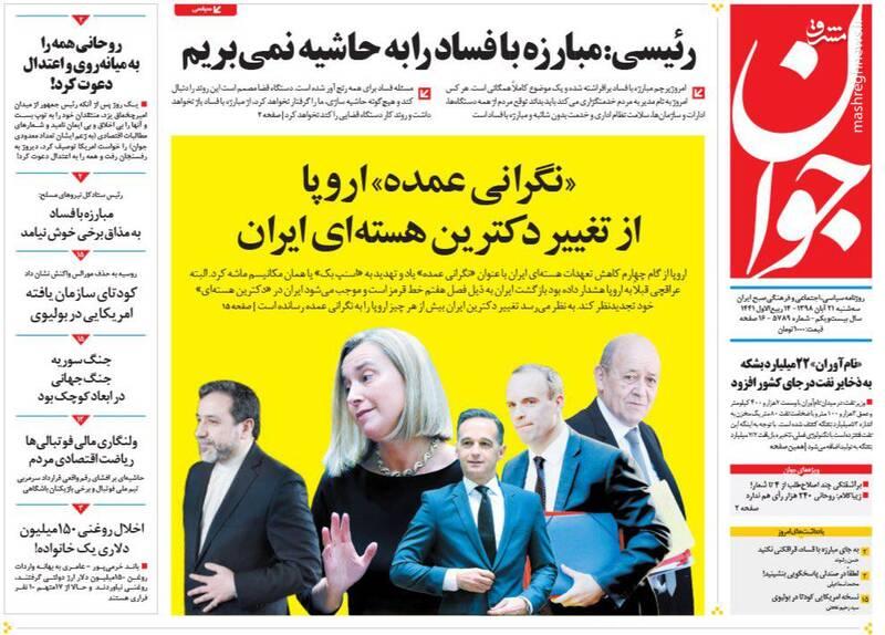 جوان: «نگرانی عمده اروپا از تغییر دکترین هستهای ایران