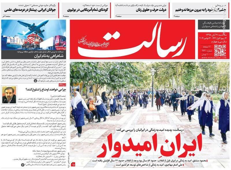 رسالت: ایران امیدوار