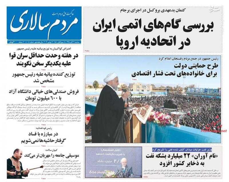 مردم سالاری: بررسی گامهای اتمی ایران در اتحادیه اروپا