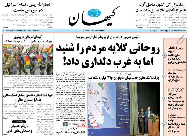 کیهان: روحانی گلایه مردم را شنید اما به غرب دلداری داد!