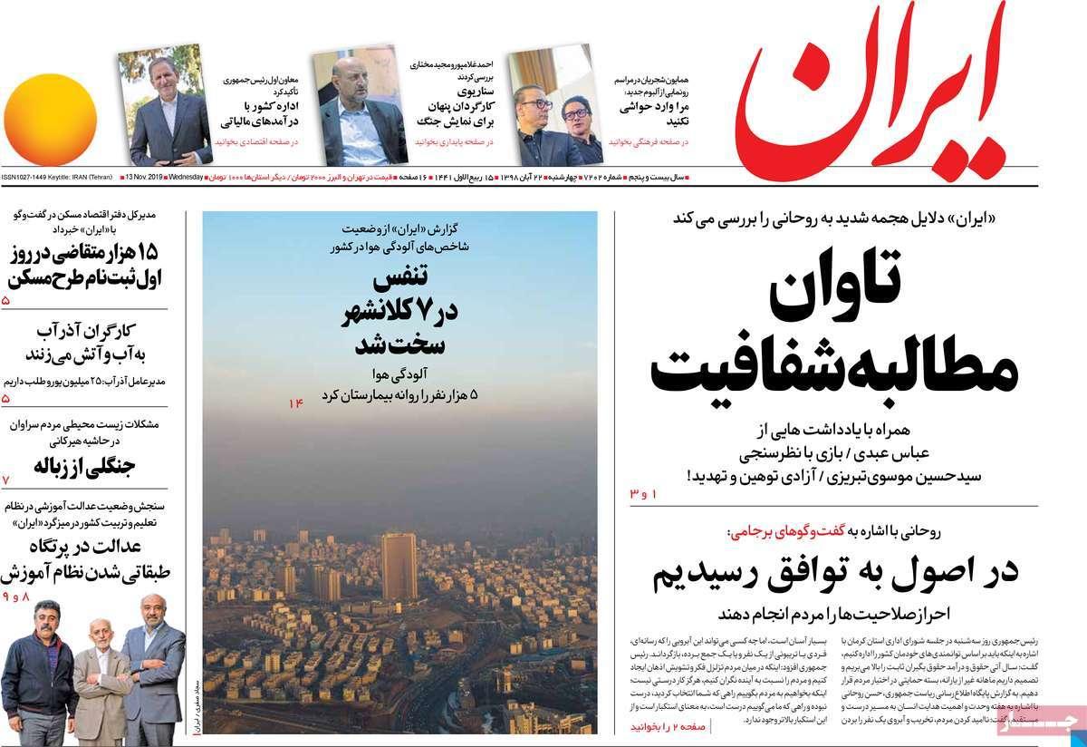 نظر مردم ایران درباره روزه داری و حجاب منفی است