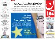 عکس/ صفحه نخست روزنامههای چهارشنبه ۲۲ آبان