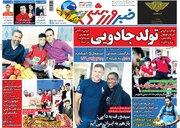 عکس/تیتر روزنامههای ورزشی چهارشنبه ۲۲ آبان