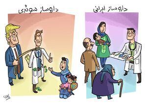 شرافت داروساز ایرانی و شرافت داروساز غربی