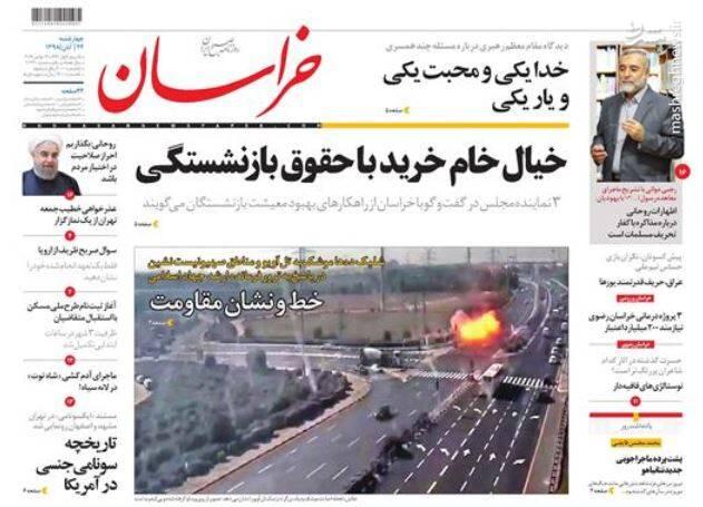 خراسان: خیال خام خرید با حقوق بازنشستگی