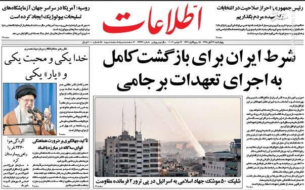 اطلاعات: شرط ایران برای بازگشت کامل به اجرای تعهدات برجامی
