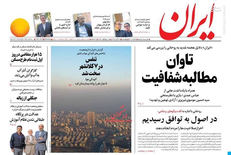 ایران: تاوان مطالبه شفافیت