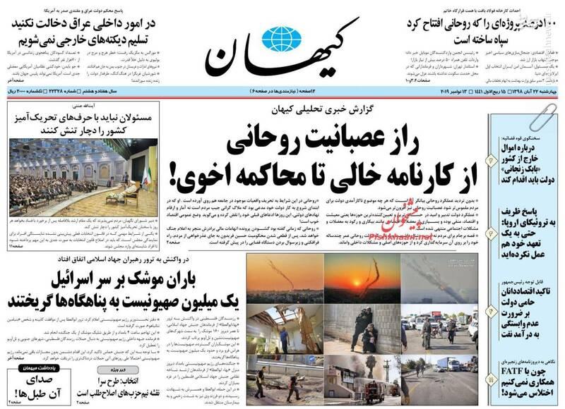 کیهان: راز عصبانیت روحانی از کارنامه خالی تا محاکمه اخوی!