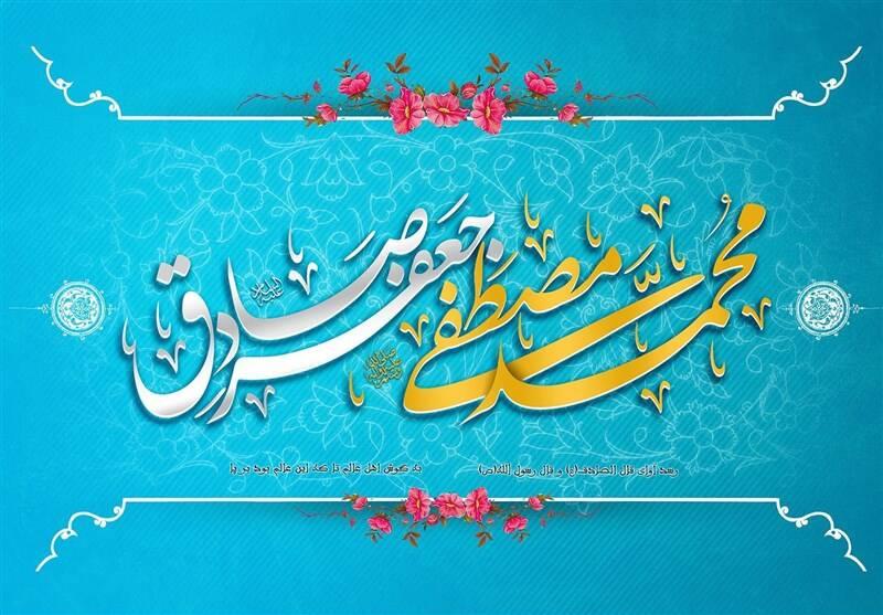 دانلود مولودی - دانلود مولودی ولادت پیامبر اکرم (ص) و امام صادق (ع)