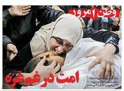 عکس/ صفحه نخست روزنامههای پنجشنبه ۲۳ آبان