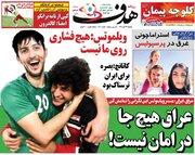 عکس/ تیتر روزنامه های ورزشی پنجشنبه ۲۳ آبان