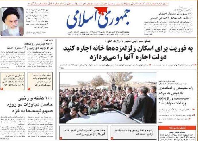 جمهوری اسلامی: به فوریت برای اسکان زلزلهزدهها خانه اجاره کنید دولت اجاره آنها را میپردازد