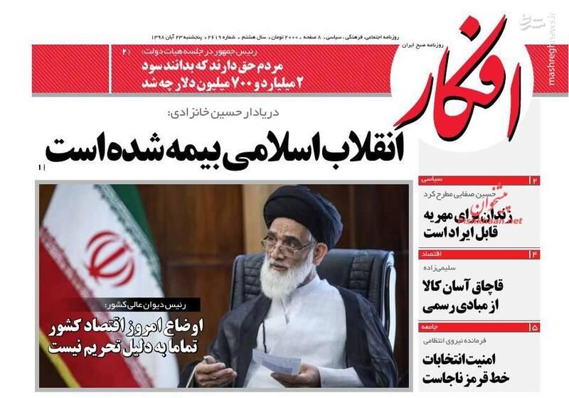 افکار: انقلاب اسلامی بیمه شده است