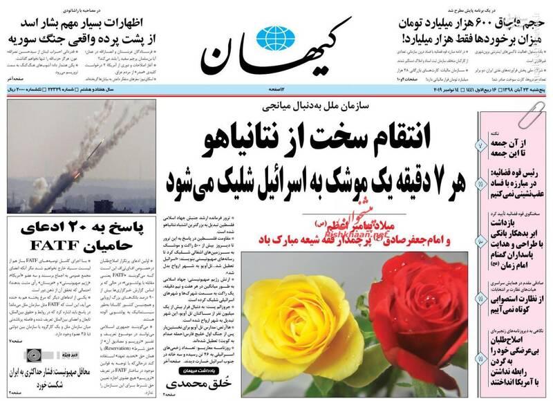 کیهان: انتقام سخت از نتانیاهو هر ۷ دقیقه یک موشک به اسرائیل شلیک میشود